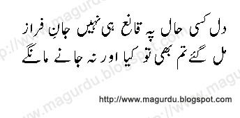 ahmed-faraz_06