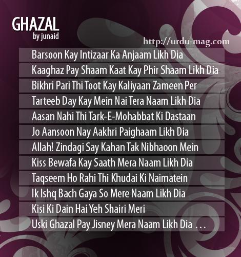 Ghazal-Barsoon-Kay-Intizaar-Ka-Anjaam-Likh-Dia