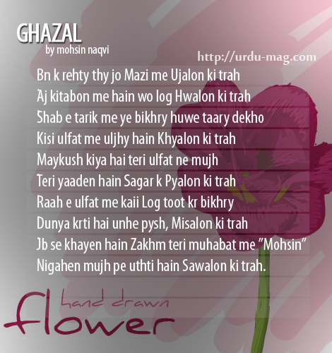 how to write a ghazal poem in english