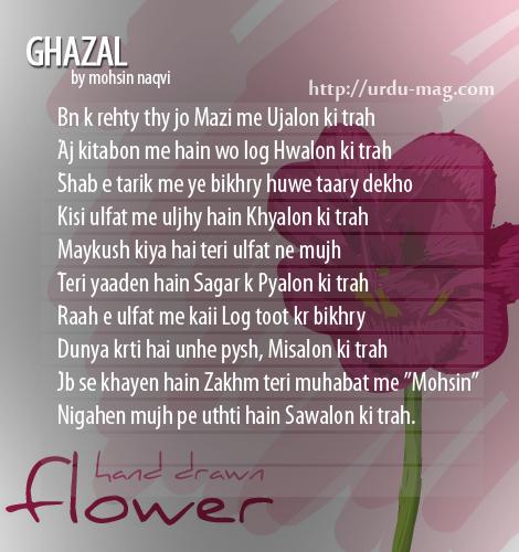 Ghazal-Bn-k-rehty-thy-jo-Mazi-me-Ujalon-ki-trah