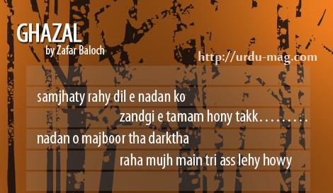 Ghazal-samjhaty-rahy-dil-e-nadan-ko